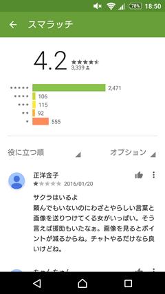 スマラッチ GooglePlay口コミ