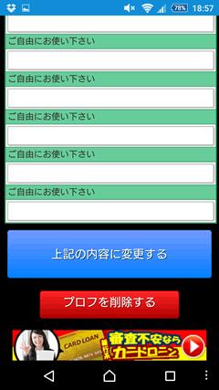 スマラッチ 退会ページ