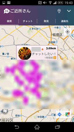 スマとも マップ表示
