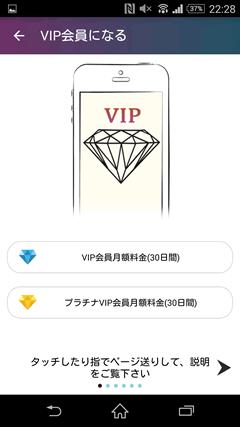 スマとも VIP会員