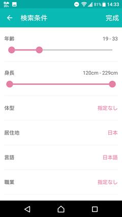 SweetRing(スイートリング) ユーザー検索