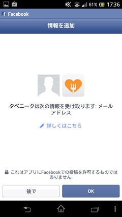 タベニーク Facebookアカウントでログイン