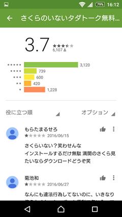 タダトーク GooglePlay口コミ