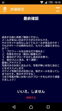 タダトーク 退会ページ