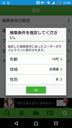 タダトモ 検索フォーム