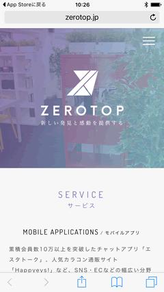株式会社ZEROTOP ホームページ