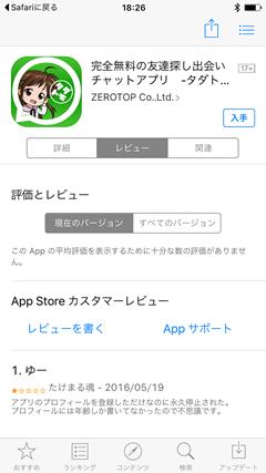 タダトモ AppStore口コミ