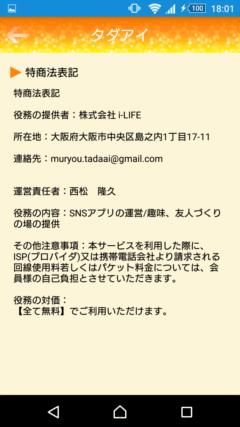 タダアイ 特商法表記