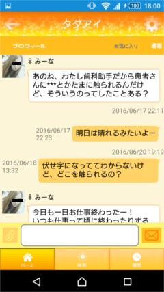 タダアイ チャット3