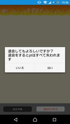 タダアイ 退会