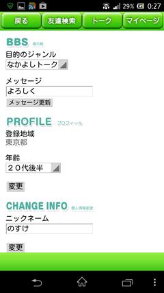 talk プロフィール編集