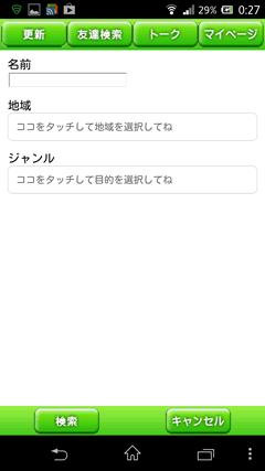 talk ユーザー検索