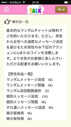 トーク+ 料金設定