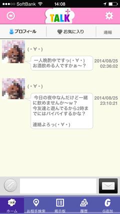 トーク+ メッセージ内容