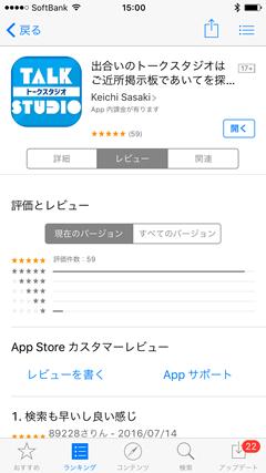 トークスタジオ AppStore口コミページ