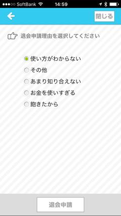 トークスタジオ 退会ページ