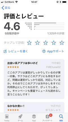 トークプラス AppStore口コミ