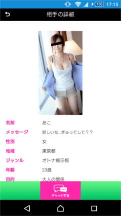 たのし~♪ 女性ユーザー1