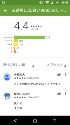 たのし~♪ GooglePlayの口コミ