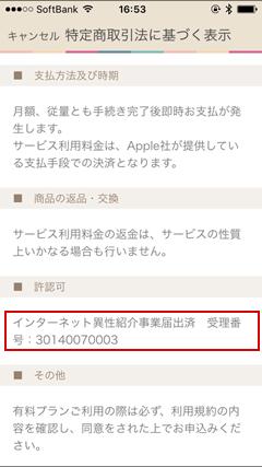 タップル インターネット異性紹介事業