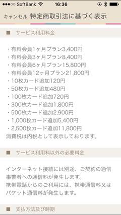 タップル 料金表