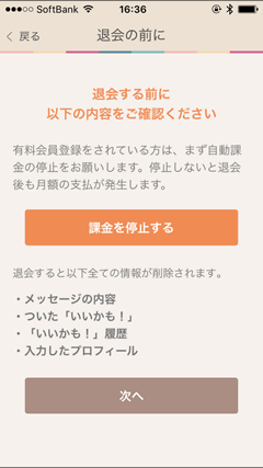 タップル 退会ページ