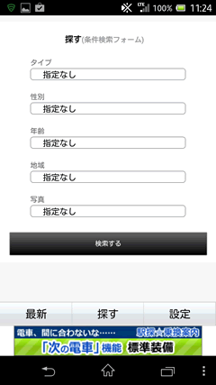 TIMELINE 検索