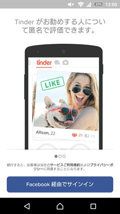 Tinder(ティンダー) LIKE