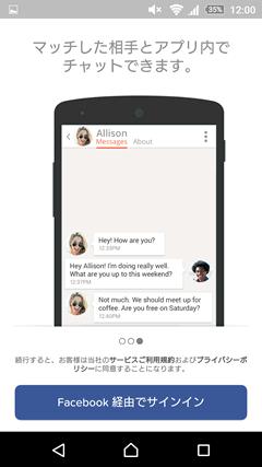 Tinder(ティンダー) メッセージ交換