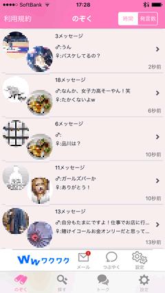 ちらトーーク 公開トーク1