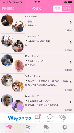 ちらトーーク 公開トーク2
