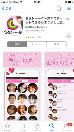 ちらトーーク AppStore口コミ