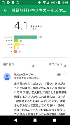 GooglePlayでのトキメキガールズに対する評判や口コミ