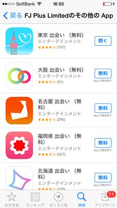 東京 出会い 都道府県別アプリ