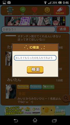 友達ちゃんねる ID検索