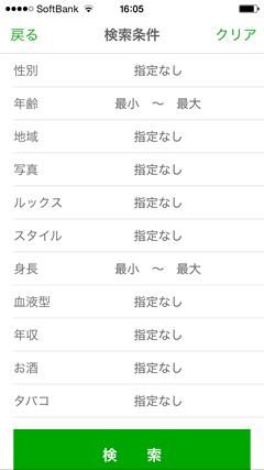 ともログ 検索機能