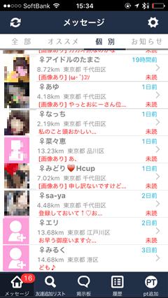 友だち追加アプリ 受信箱2