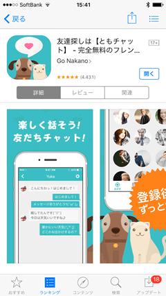ともチャット AppStoreトップページ