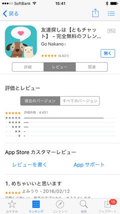 ともチャット AppStore口コミ