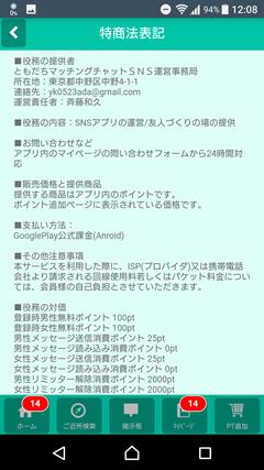 ともだちマッチングチャットSNS 特商法ページ
