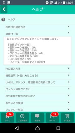 ともだちマッチングチャットSNS 料金表