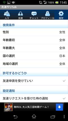 友達作りTalk 検索機能