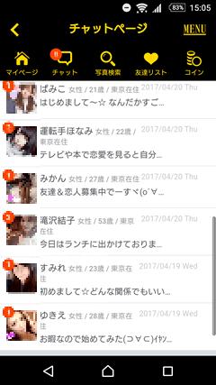 友恋 受信箱1
