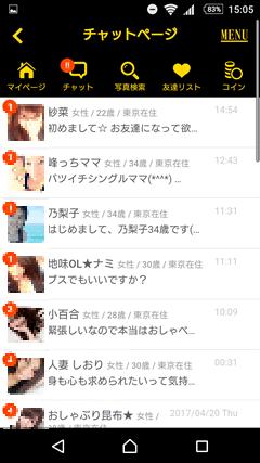 友恋 受信箱2
