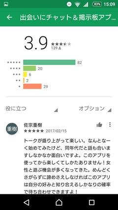 友恋 GooglePlay口コミ