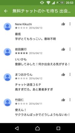 トモ待ち GooglePlayの口コミ