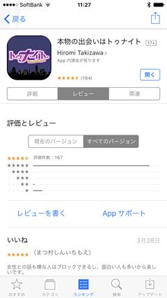 トゥナイト AppStore口コミ
