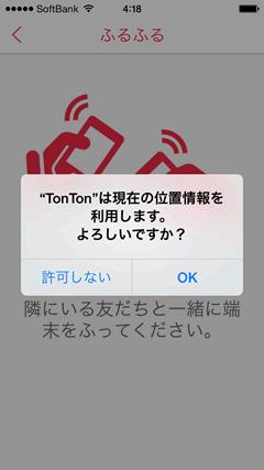 TonTon (トントン) ふるふる機能