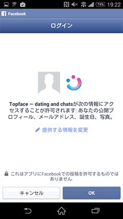 Topface Facebookアカウントと連動