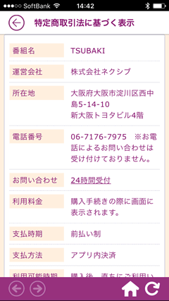 TSUBAKI 特商法ページ